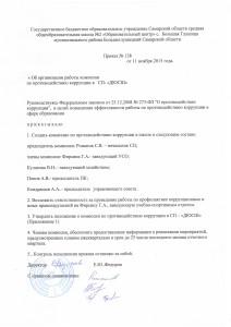 приказ об организации работы комиссии по противодействию коррупции в СП-ДЮСШ